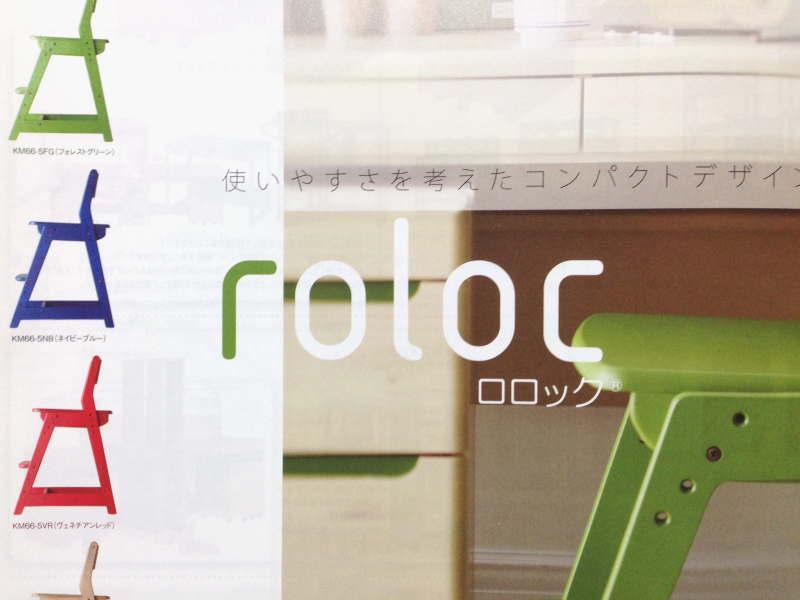 イトーキ・roloc(ロロック)