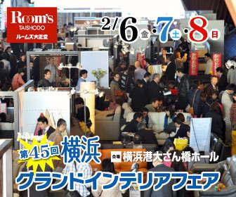 大正堂・第45回・横浜グランドインテリアフェア