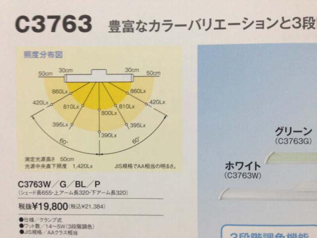 浜本工芸・C3763の照度分布図