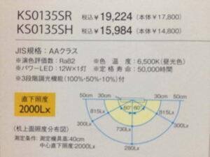 カリモク家具・KS0135の照度分布図