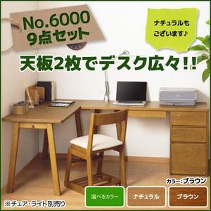 浜本工芸・No.6000デスクユニット