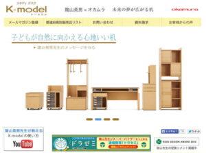 岡村製作所・K-model(ケーモデル/かげやまデスク)・スクリーンショット