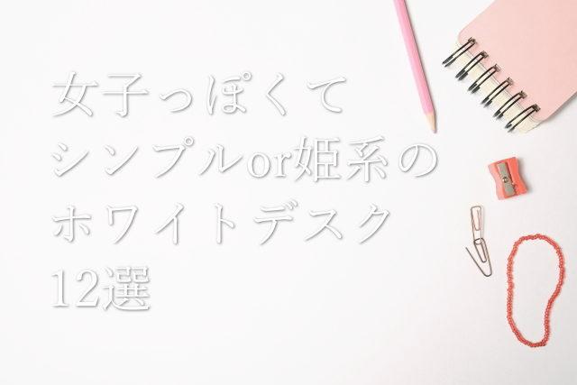 白い学習机を集めてみた!女子っぽくてシンプルor姫系のホワイトデスク12選