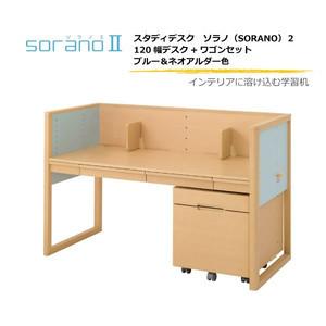 オカムラ・sorano2(ソラノ2)