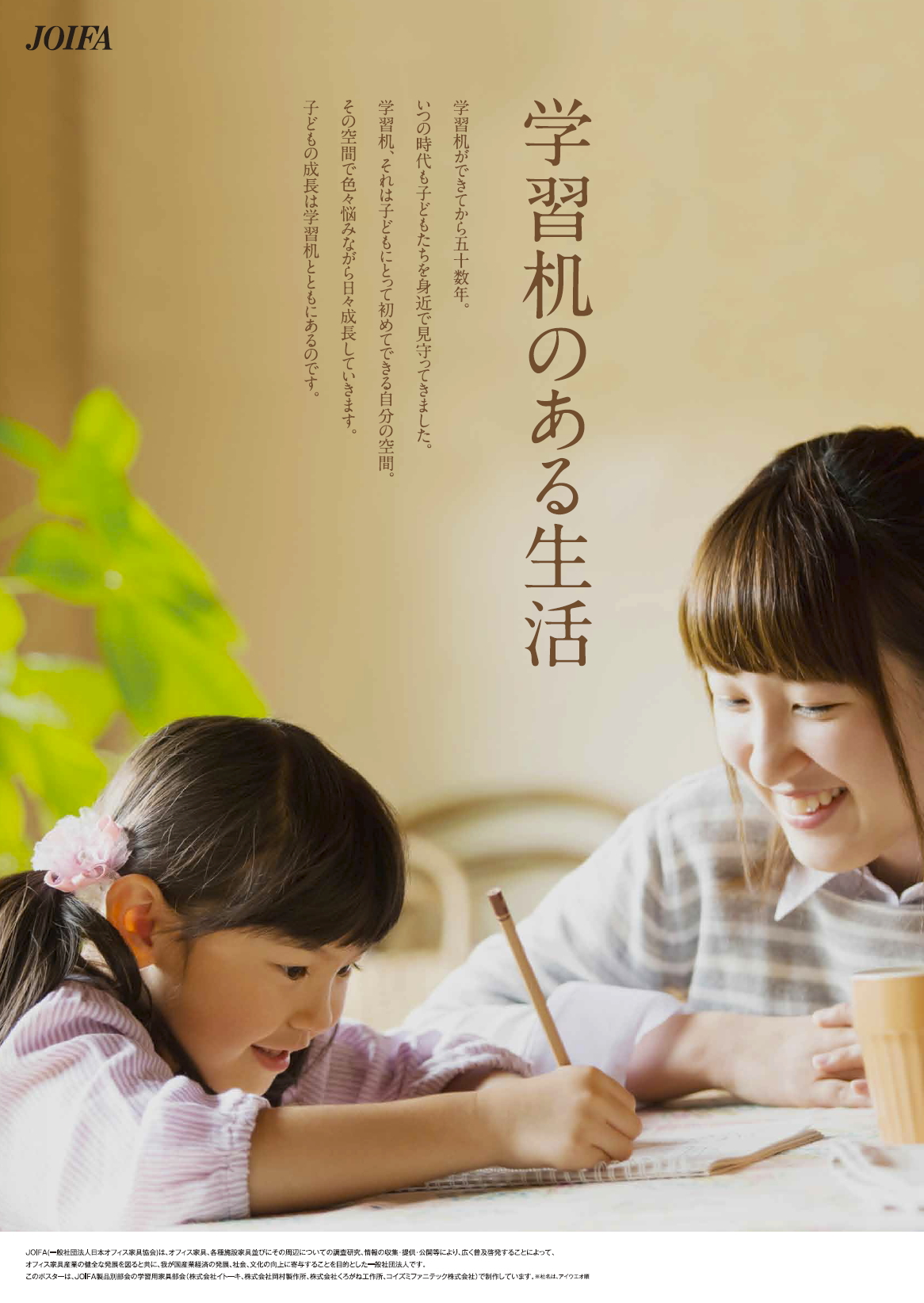 JOIFA「学習机のある生活」ポスター