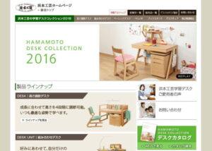 浜本工芸2016デスクコレクション・スクリーンショット