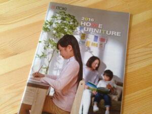 イトーキ2016年度学習家具カタログ