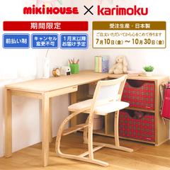ミキハウス×カリモク家具・ユーティリティプラス