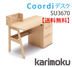 カリモク家具・Coordi(コーディー)