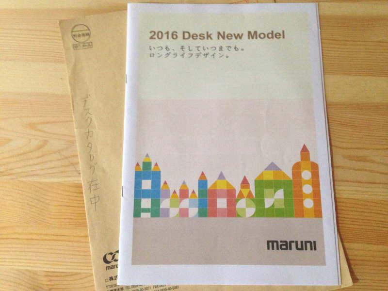 マルニ2016学習机カタログ