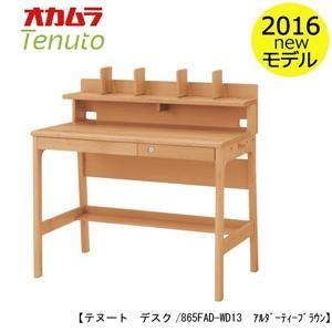 オカムラ・Tenuto(テヌート)