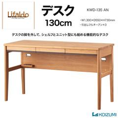 コイズミファニテック・lifaldo(リファルド)