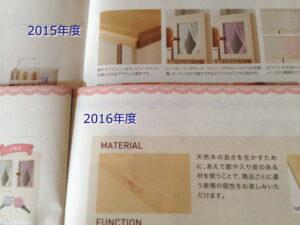 オルレアの天板は節のある材質に変更