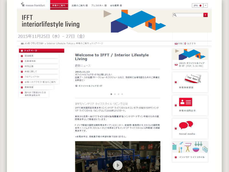 IFFT(東京国際家具見本市)/インテリア ライフスタイル リビングHP・スクリーンショット