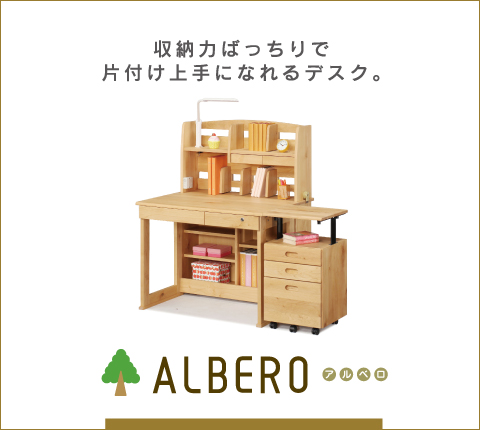 リビンズ・キヅク・ALBERO(アルベロ)
