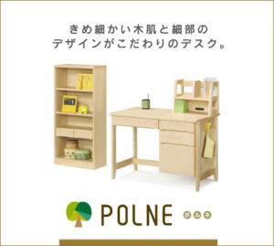 リビンズ・キヅク・POLNE(ポルネ)
