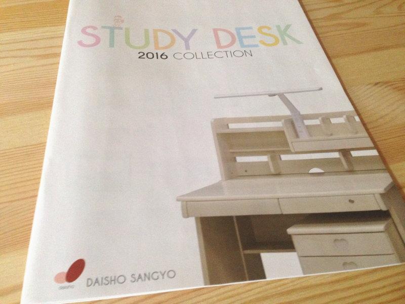大商産業2016学習机カタログ