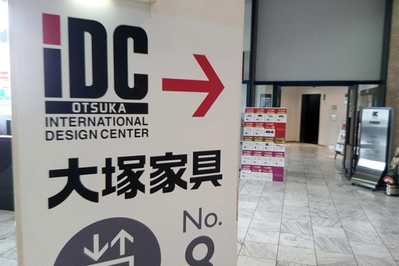 IDC大塚家具大阪南港ショールーム