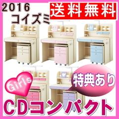 コイズミファニテック・CDコンパクト
