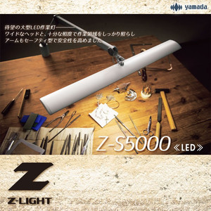 山田照明・Z-S5000