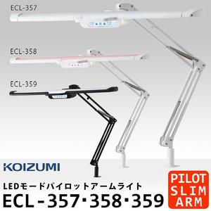 コイズミ ファニテック・デスクライト LEDモードパイロットスリムアームライト ECL-357