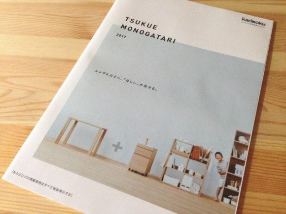 カリモク家具2017年度学習家具カタログ