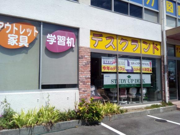 大阪府豊中市の学習机専門店「デスクランド」