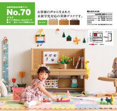 浜本工芸・No.70デスク
