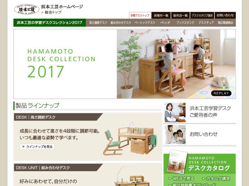 浜本工芸2017デスクコレクション・スクリーンショット