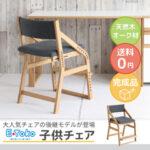 市場・E-Toko子供チェアーJUC-2877