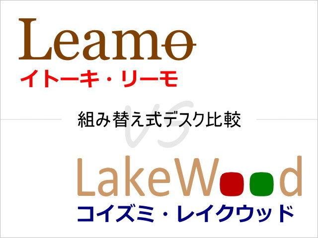 コイズミ「レイクウッド」vsイトーキ「リーモ」組み替え式デスク徹底比較