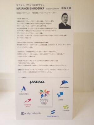 Zライトのロゴをデザインした篠塚正典氏と代表的作品