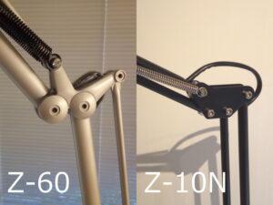 Z-60とZ-10Nのアームの関節部の違い
