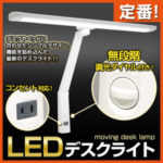 T型調光式LEDデスクライト・LDY-6315L