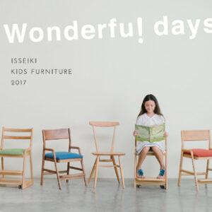 一生紀・2017キッズファニチャー(デスク)カタログ 「 Wonderfu! days 」