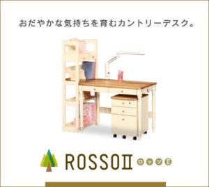リビンズ・キヅク・ロッソ2