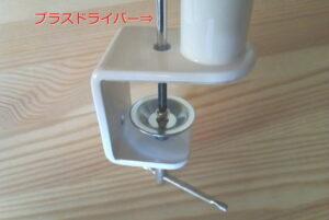 コイズミファニテックECL-357のクランプ金具のネジはプラスドライバーで取り外し可能