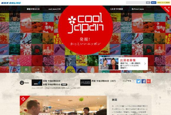 NHK-BS1「cool japan」スクリーンショット