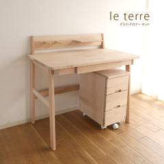 大雪木工・Le Terre(ラ・テール)