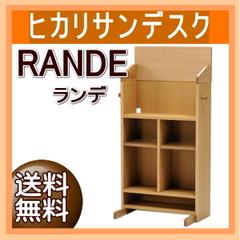 ヒカリサンデスク・RANDE(ランデ)