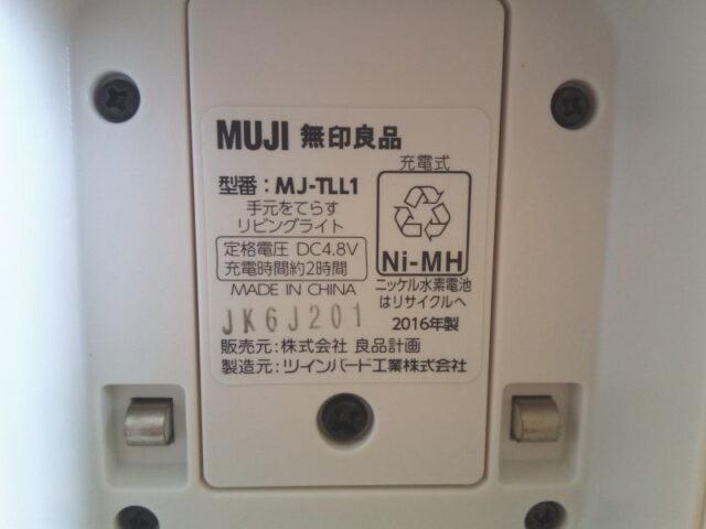 MJ-TLL1の製造元はツインバード