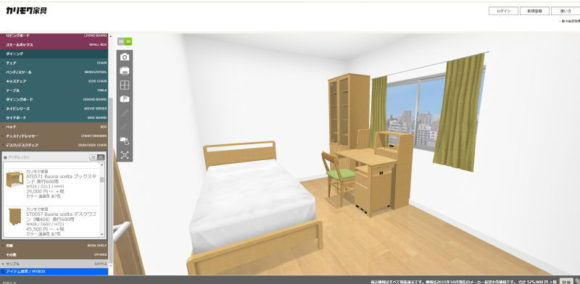 カリモク家具・3Dシミュレーター