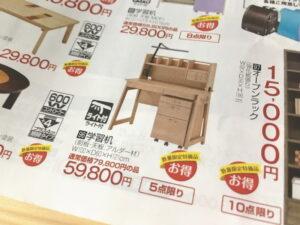 ビーチ無垢のイトーキ・リーモ・ベーシックタイプが59,800円!