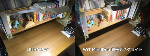 (左)LE-H635W(右)WiT MindDuo 親子デスクライト