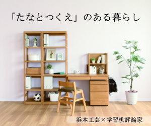 浜本工芸×学習机評論家コラボ「たなとつくえ」