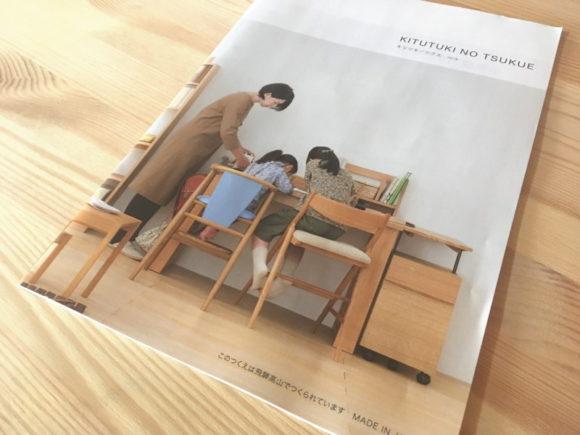 飛騨産業2018学習家具カタログ