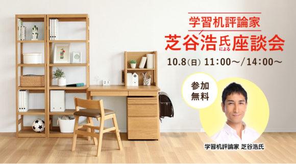 有明本社ショールームにて「学習机評論家 芝谷浩 氏による座談会」を開催(IDC大塚家具)