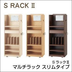 コイズミファニテック・S RACK2 スリムタイプ SDB-551WW/SDB-552NS/SDB-553WT