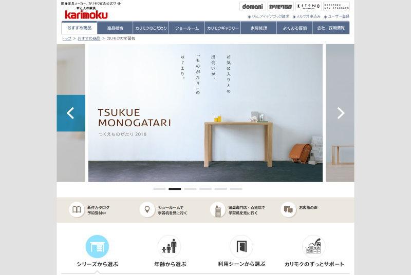 カリモク家具ホームページ・スクリーンショット