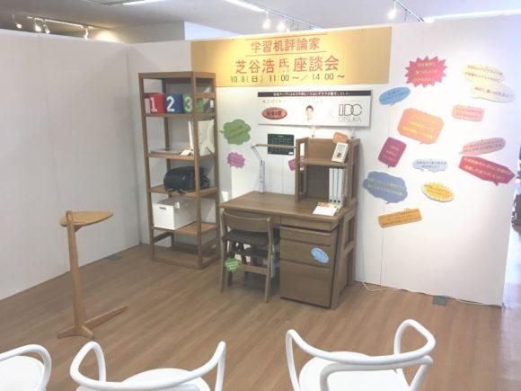 「学習机評論家による座談会」@IDC大塚家具有明本社ショールーム